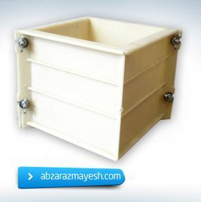 قالب پلاستیکی بتن ( Concrete cub moulds) - بانک اطلاعات صنعت ایرانقالب پلاستیکی بتن ( Concrete cub moulds)